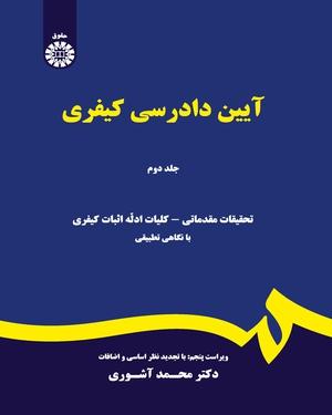 آیین دادرسی کیفری (جلد دوم) - ناشر: سازمان سمت - نویسنده: محمدآشوری