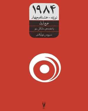 کتاب 1984 - نویسنده: جرج اورول - مترجم: سیروس نورآبادی - مترجم: محسن موحدیزاد - ناشر: شور آفرین