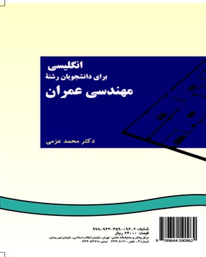 English for the Students of Civil Engineering - Author: محمد عزمی - Publisher: سازمان سمت
