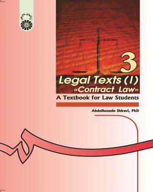 Legal Texts (I) Contract Law A Textbook for Law Students - نویسنده: عبدالحسین شیروی - ناشر: سازمان سمت