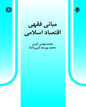 مبانی فقهی اقتصاد اسلامی - ناشر: سازمان سمت - نویسنده: محمد پورمند