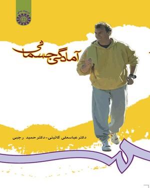 آمادگی جسمانی - Publisher: سازمان سمت - Author: عباسعلی گائینی