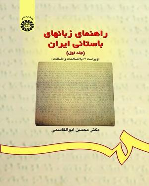 راهنمای زبانهای باستانی ایران (جلد اول) - Author: محسن ابوالقاسمی - Publisher: سازمان سمت