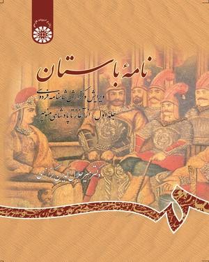 کتاب نامه باستان (جلد اول) - نویسنده : میرجلالالدین کزا - ناشر : سازمان سمت