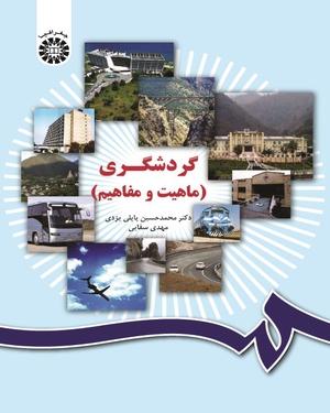 گردشگری - نویسنده: محمد حسین پاپلی یز - نویسنده: مهدی سقایی