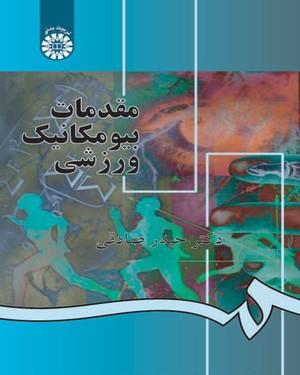 مقدمات بیومکانیک ورزشی - ناشر: سازمان سمت - نویسنده: حیدر صادقی
