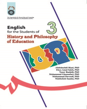 English for the Students of History and Philosophy of Education - نویسنده: عبدالمهدی ریاضی - ناشر: سازمان سمت