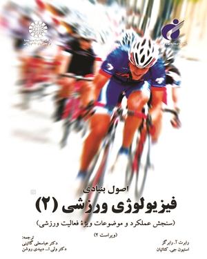 اصول بنیادی فیزیولوژی ورزشی (جلد دوم) - مترجم: ولی الله دبیدی روشن - نویسنده: رابرت آ. رابرگز