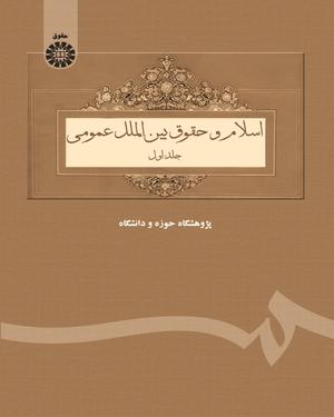 اسلام و حقوق بین الملل عمومی (جلد اول) - نویسنده: محمد ابراهیمی - نویسنده: سید علیرضا حسینی