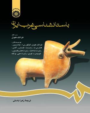 باستانشناسی غرب ایران - نویسنده: رابرتهنریکسون - ناشر: سازمان سمت