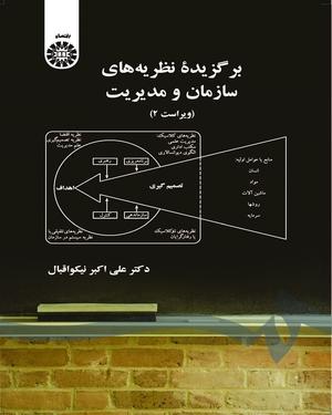 برگزیده نظریه های سازمان و مدیریت - نویسنده: علی اکبر نیکواقبال - ناشر: سازمان سمت