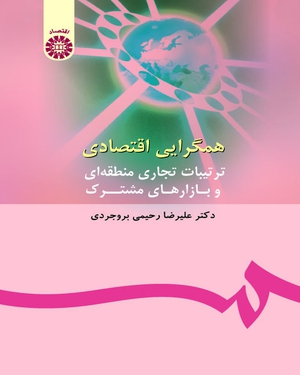 همگرایی اقتصادی - نویسنده: علیرضا رحیمی بروجردی - ناشر: سازمان سمت