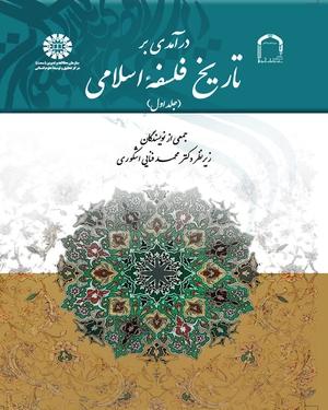 کتاب  درآمدی بر تاریخ فلسفه اسلامی (جلد اول) - ناشر : سازمان سمت - نویسنده : جمعی از نویسندگان