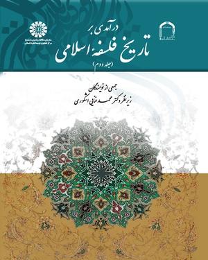 کتاب درآمدی بر تاریخ فلسفه اسلامی (جلد دوم) - ناشر : سازمان سمت - نویسنده : جمعی از نویسندگان