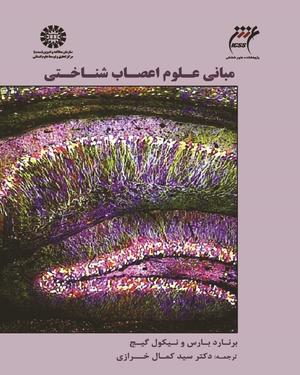 مبانی علوم اعصاب شناختی - نویسنده: نیکول گیج - نویسنده: برنارد بارس