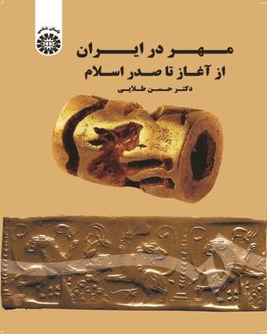 مهر در ایران از آغاز تا صدر اسلام - Author: حسن طلایی - Publisher: سازمان سمت