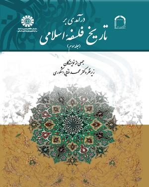 کتاب  درآمدی بر تاریخ فلسفه اسلامی (جلد سوم) - ناشر : سازمان سمت - نویسنده : جمعی از نویسندگان