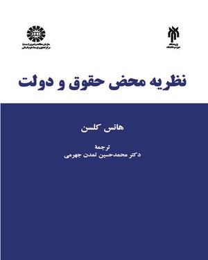 نظریه محض حقوق و دولت - مترجم: محمدحسین تمدن - نویسنده: هانس کلسن