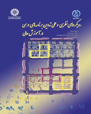 رویکردهای نظری و عملی تدوین برنامه های درسی در آموزش عالی - ناشر: سازمان سمت - نویسنده: احمدرضا نصر
