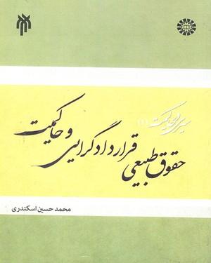 سیری در حاکمیت (جلد اول) - نویسنده: محمدحسین اسکندری - ناشر: سازمان سمت