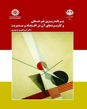 برنامه ریزی غیرخطی و کاربردهای آن در اقتصاد و مدیریت - نویسنده: ابراهیم حیدری - ناشر: سازمان سمت