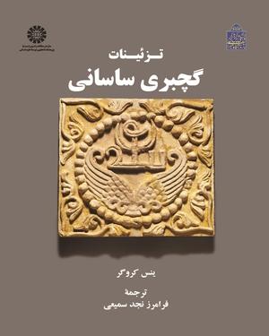 تزئینات گچبری ساسانی - نویسنده: ینس کروگر - مترجم: فرامرز نجد سمیعی
