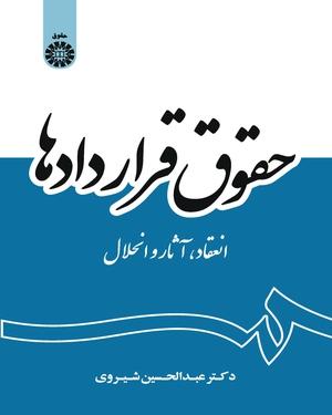 حقوق قراردادها - ناشر: سازمان سمت - نویسنده: عبدالحسین شیروی
