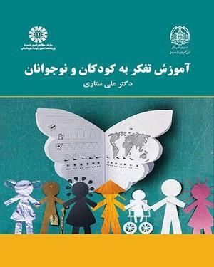 آموزش تفکر به کودکان و نوجوانان - نویسنده: علی ستاری - ناشر: سازمان سمت