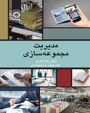 مدیریت مجموعه سازی - Publisher: سازمان سمت - Author: زهرا اباذری