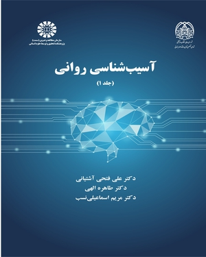 آسیب شناسی روانی (جلد اول) - ناشر: سازمان سمت - نویسنده: علی فتحی آشتیانی