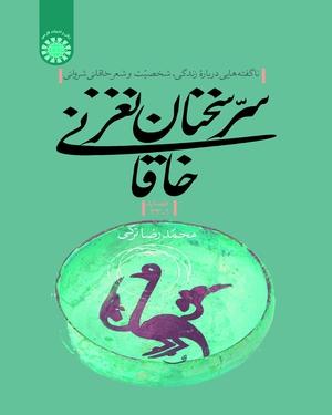 سر سخنان نغز خاقانی (بخش اول) - Author: محمدرضا ترکی - Publisher: سازمان سمت