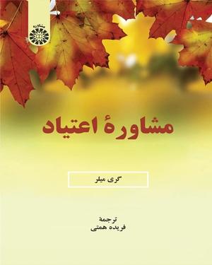 مشاوره اعتیاد - Author: گری میلر - Translator: فریده همتی