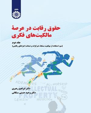 کتاب حقوق رقابت در عرصه مالکیت های فکری (جلد دوم) - نویسنده : ابراهیم رهبری - نویسنده : وحید حسنی