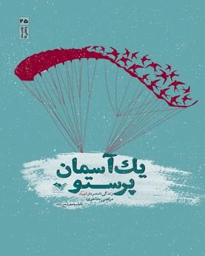 کتاب یک آسمان پرستو -فاطمه مصلح زاده - سوره مهر