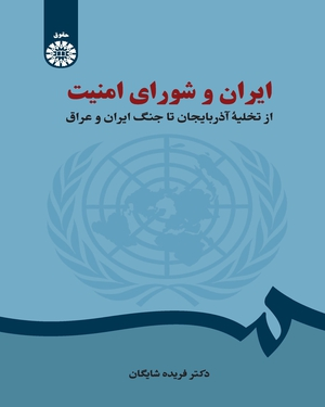 ایران و شورای امنیت - نویسنده: فریده شایگان - ناشر: سازمان سمت