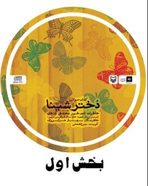 کتاب دختر شینا (بخش اول) - ناشر: سوره مهر - نویسنده: بهناز ضرابیزاده - گوینده: مهرخ افضلی