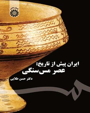 ایران پیش از تاریخ - Publisher: سازمان سمت - Author: حسن طلایی