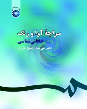 سراچه آوا و رنگ - ناشر: سازمان سمت - نویسنده: میرجلال الدین کزازی