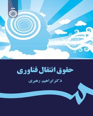 حقوق انتقال فناوری - ناشر: سازمان سمت - نویسنده: ابراهیم رهبری