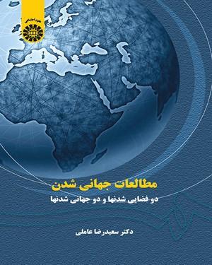 مطالعات جهانی شدن - ناشر: سازمان سمت - نویسنده: سعیدرضا عاملی