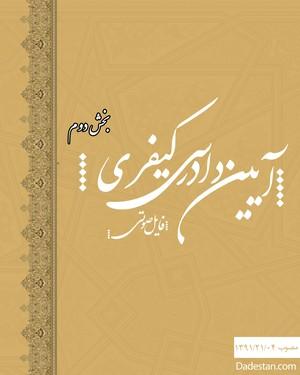 Book آیین دادرسی کیفری(بخش دوم) - Provider : داداِستان