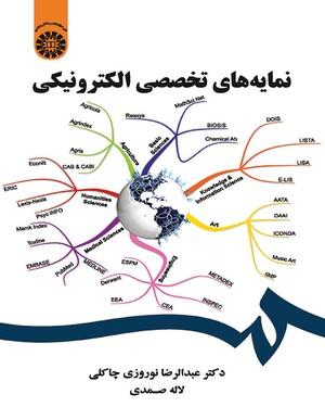نمایه های تخصصی الکترونیکی - ناشر: سازمان سمت - نویسنده: عبدالرضا نوروزی چالکی