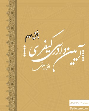 Book آیین دادرسی کیفری(بخش سوم) - Provider : داداِستان
