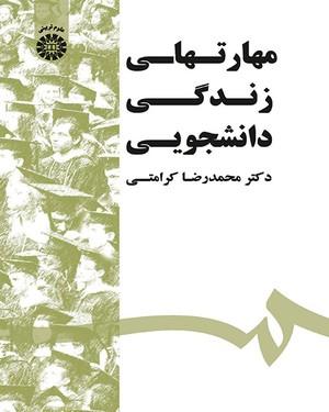 مهارتهای زندگی دانشجویی - ناشر: سازمان سمت - نویسنده: محمدرضا کرامتی