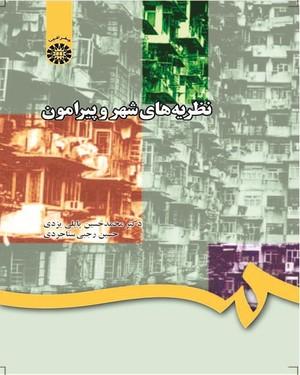 نظریه های شهر و پیرامون - ناشر: سازمان سمت - نویسنده: محمدحسین پاپلییزدی