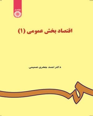اقتصاد بخش عمومی (1) - نویسنده: احمد جعفری صمیمی - ناشر: سازمان سمت