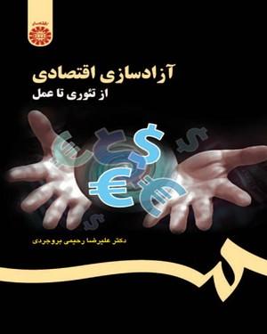 آزادسازی اقتصادی - ناشر: سازمان سمت - نویسنده: علیرضا رحیمی بروجردی