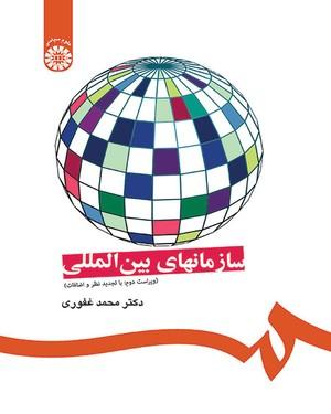 سازمانهای بین المللی - ناشر: سازمان سمت - نویسنده: محمد غفوری