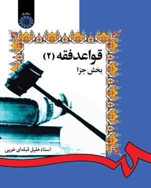 قواعد فقه(جلد دوم) - ناشر: سازمان سمت - نویسنده: خلیل قبله ای خویی