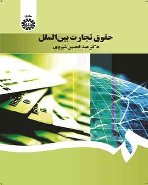 حقوق تجارت بین الملل - ناشر: سازمان سمت - نویسنده: عبدالحسین شیروی